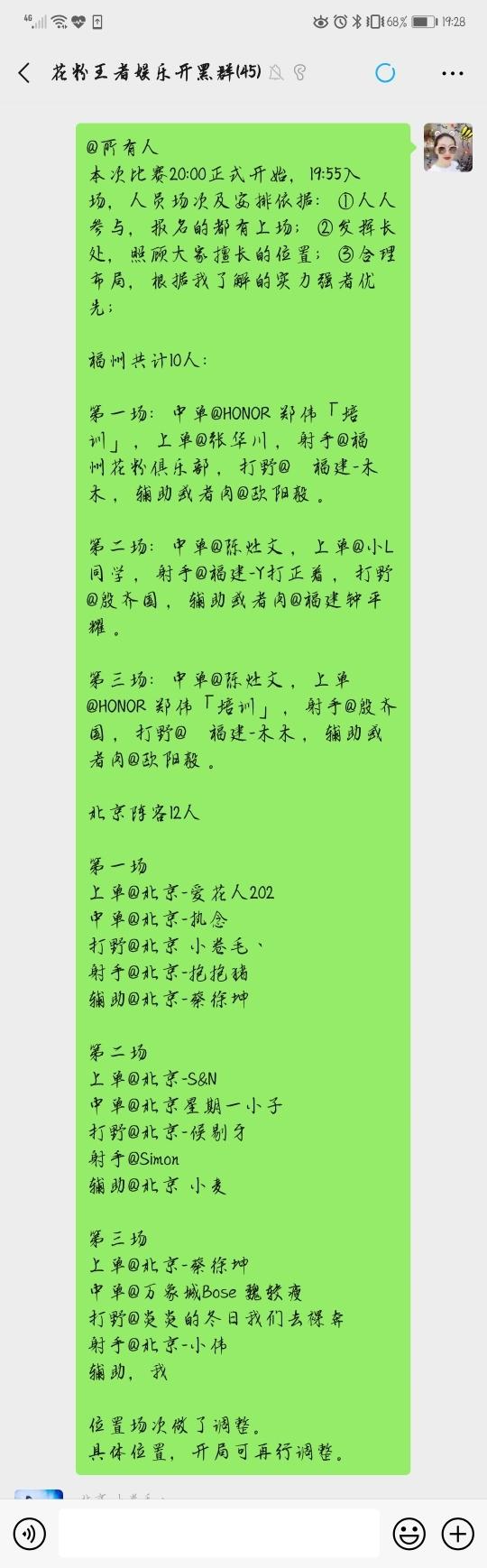 Screenshot_20191103_192833_com.tencent.mm.jpg