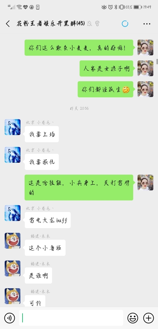 Screenshot_20191103_194916_com.tencent.mm.jpg