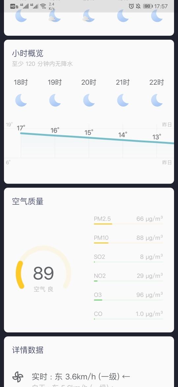 Screenshot_20191104_175702_wangdaye.com.geometricweather.jpg