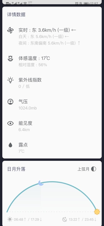 Screenshot_20191104_175708_wangdaye.com.geometricweather.jpg