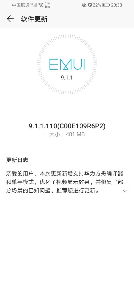 Screenshot_20191104_233337_com.huawei.android.hwouc.jpg