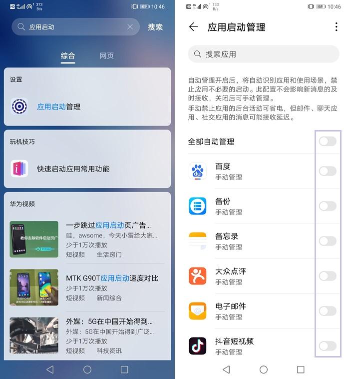 Screenshot_20191105_104606_com.huawei.android.launcher.jpg