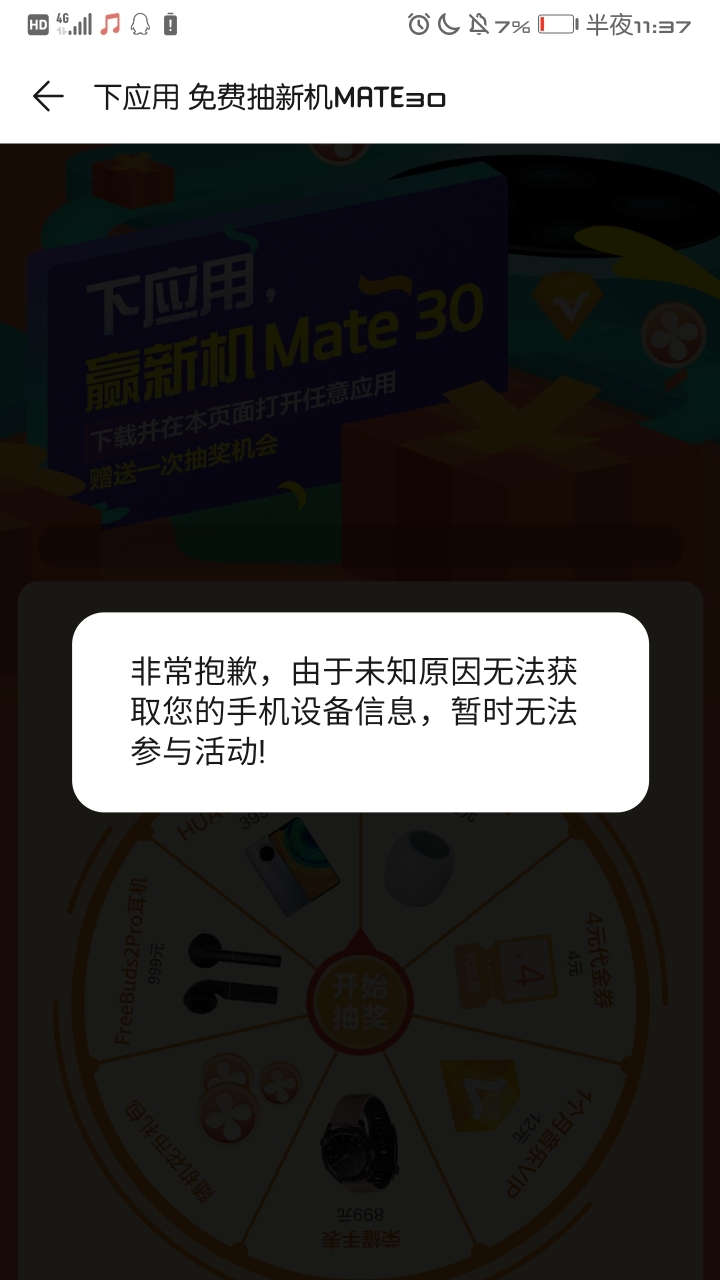 Screenshot_20191029_233800_com.android.mediacenter.jpg