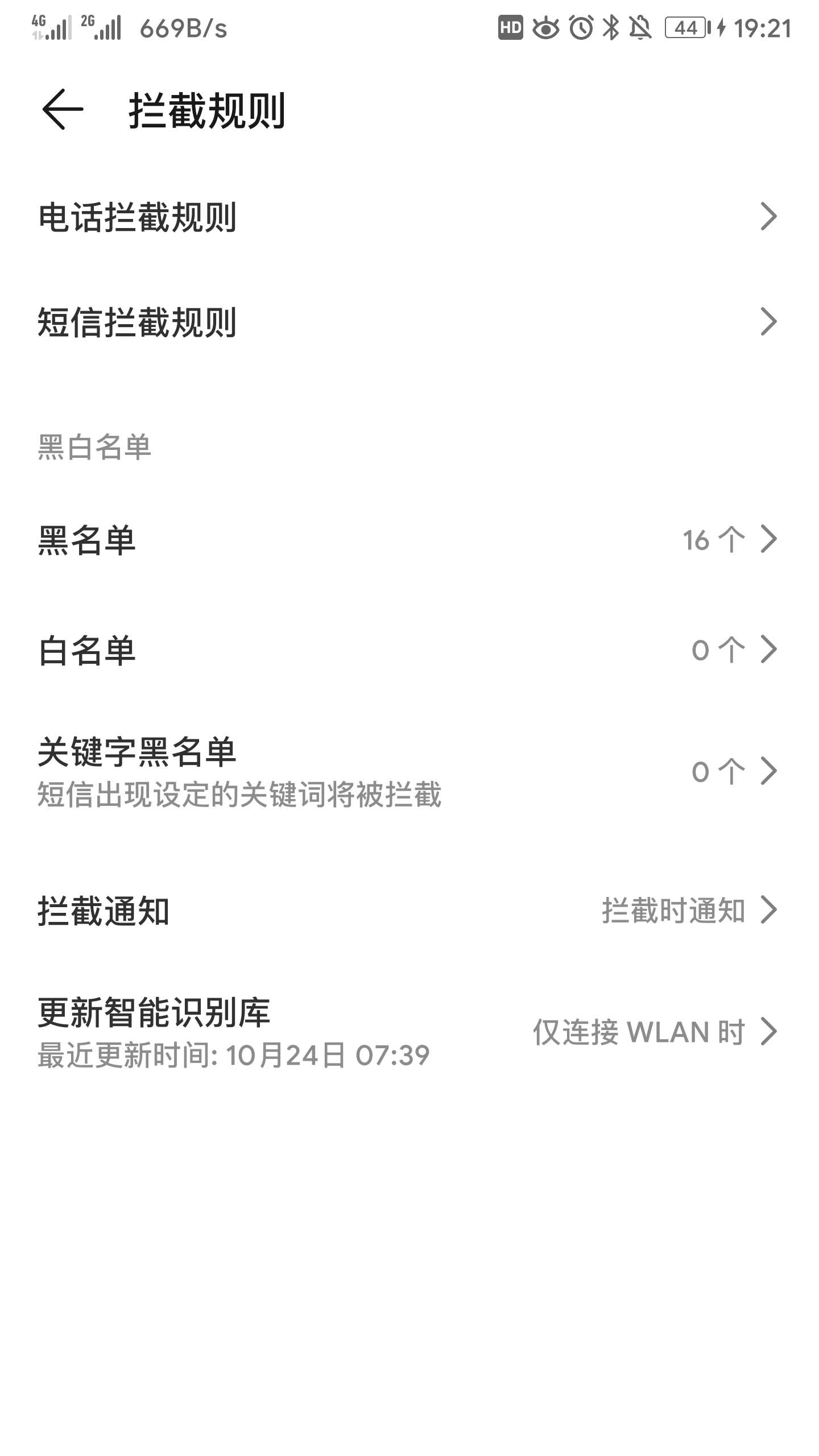 Screenshot_20191105_192135_com.huawei.systemmanager.jpg