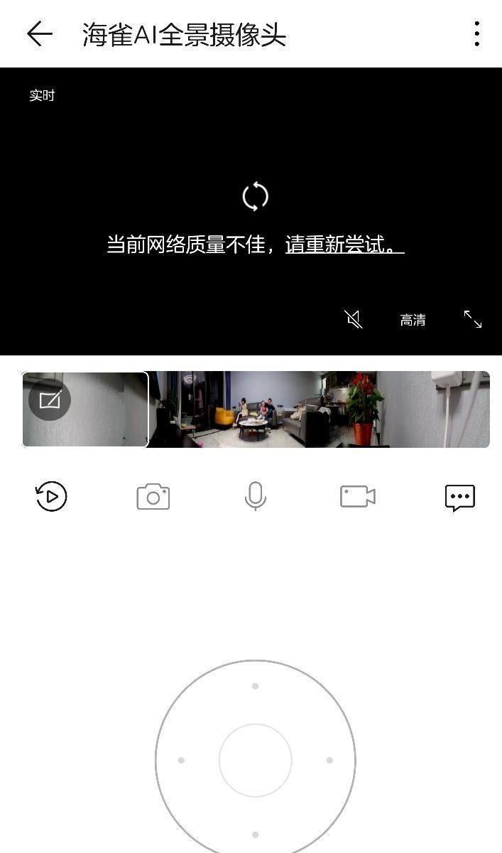 Screenshot_20191105_194026_com.huawei.smarthome.png