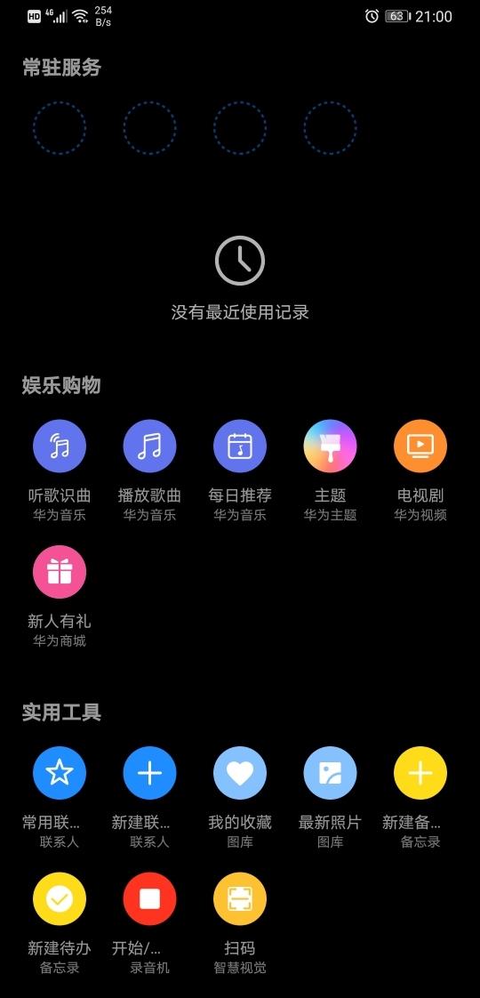 Screenshot_20191105_210014_com.huawei.intelligent.jpg