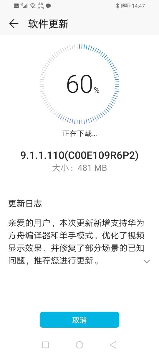 Screenshot_20191106_144730_com.huawei.android.hwouc.jpg