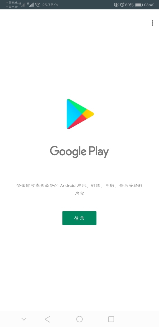 Screenshot_20191107_084946_com.android.vending.jpg