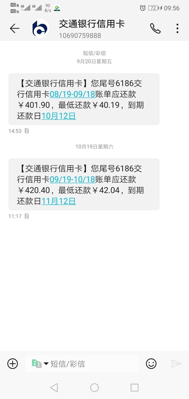 Screenshot_20191107_095622_com.android.mms.jpg