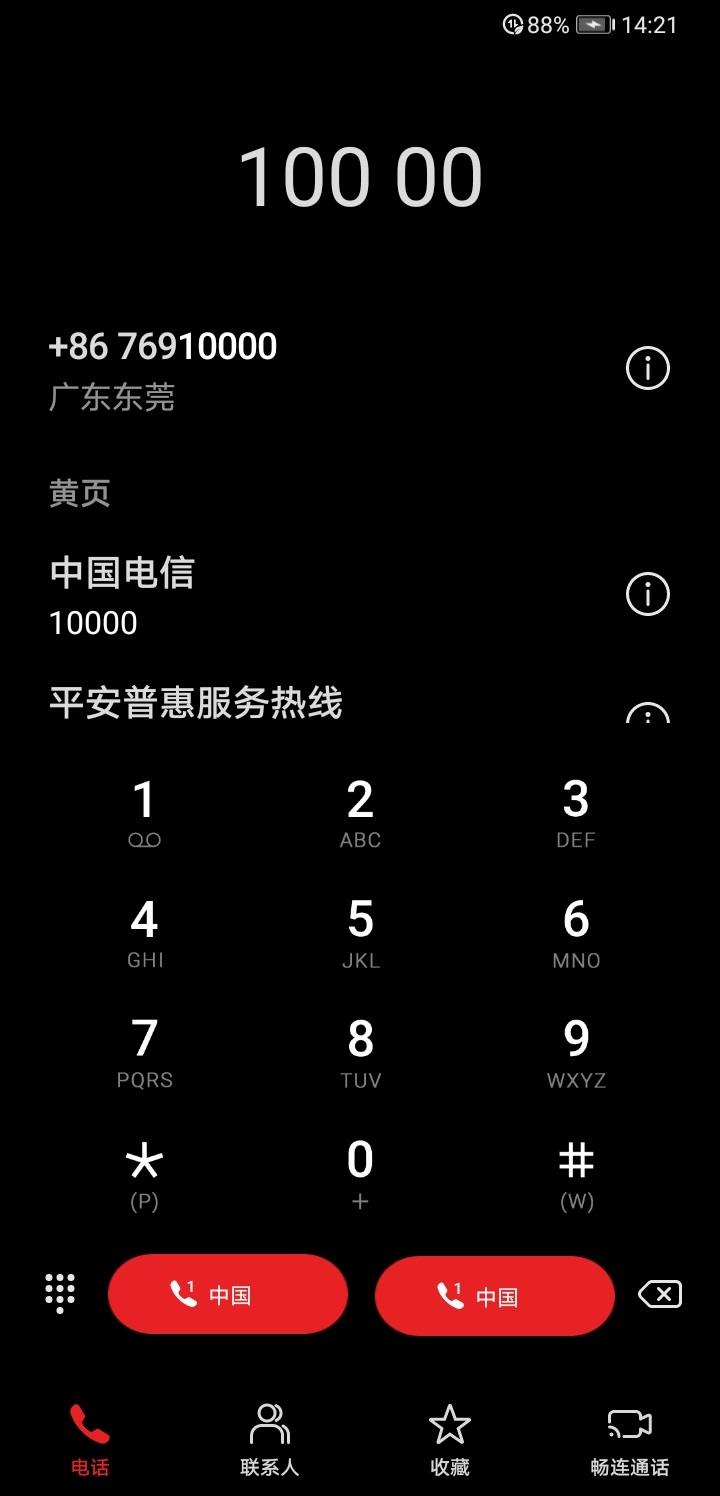 Screenshot_20191104_142153_com.android.contacts.jpg