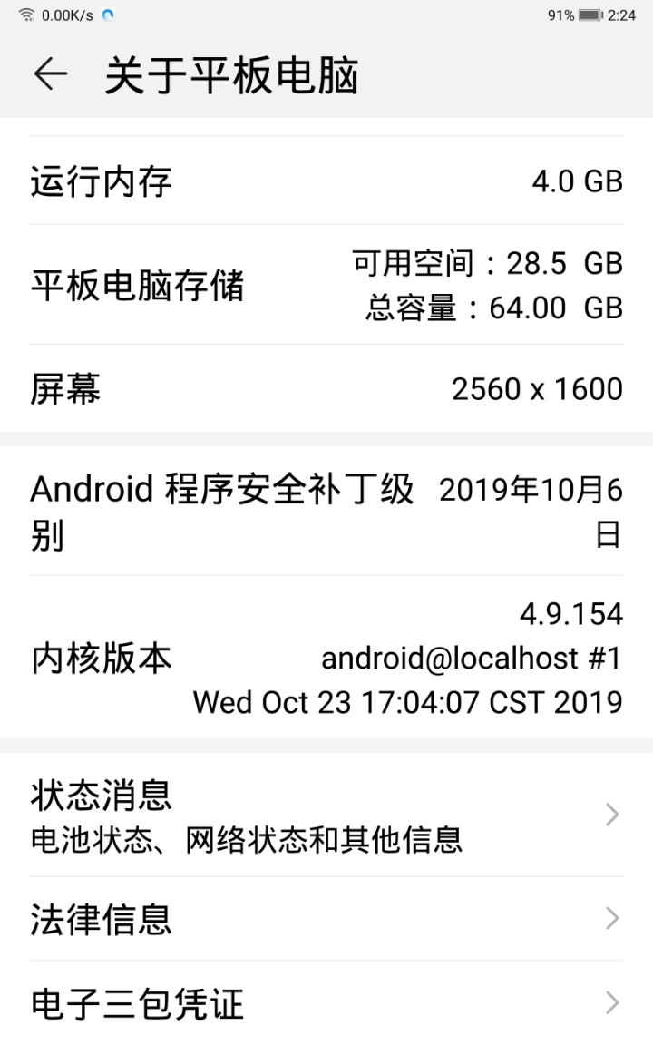 Screenshot_20191107_142420_com.android.settings.jpg