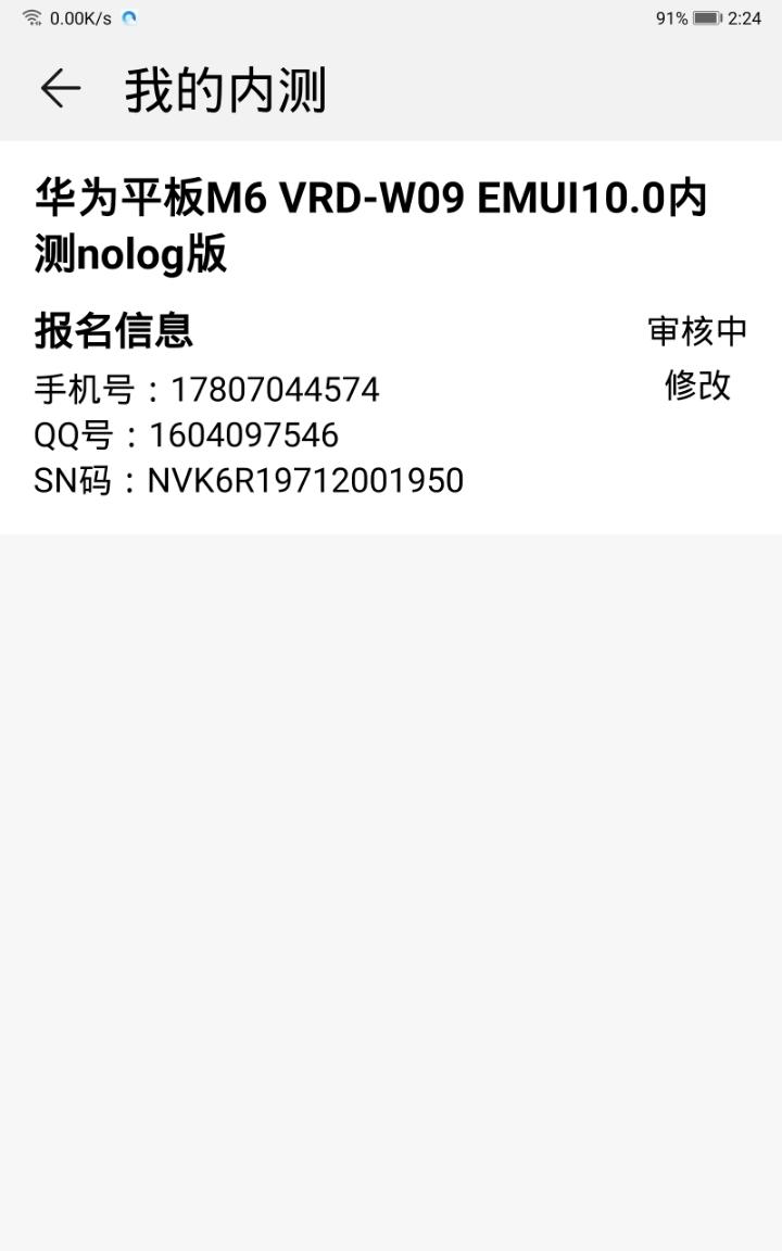 Screenshot_20191107_142407_com.huawei.fans.jpg