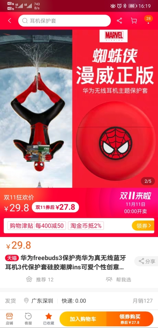 Screenshot_20191107_161902_com.taobao.taobao.jpg