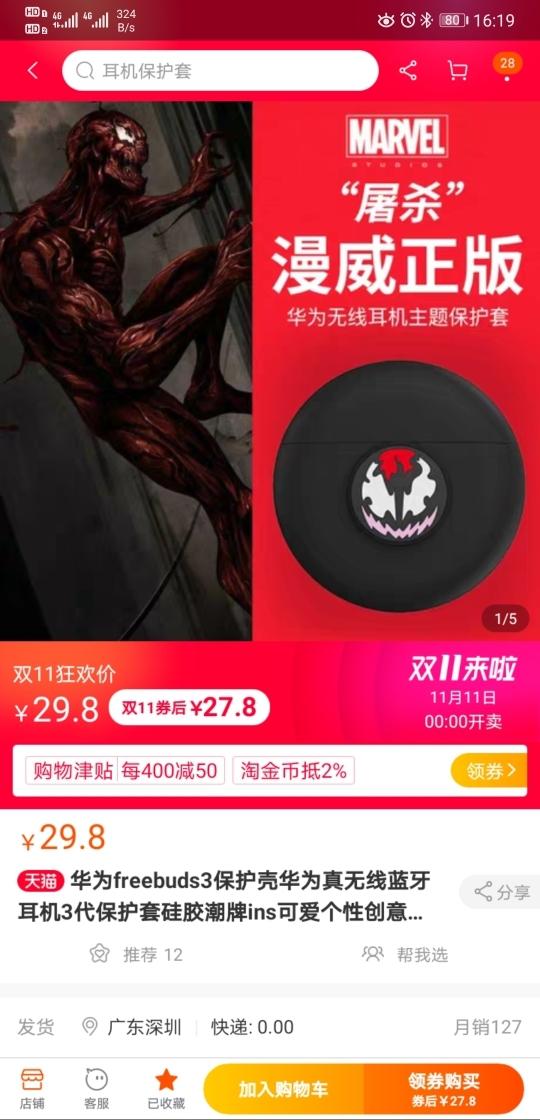 Screenshot_20191107_161900_com.taobao.taobao.jpg