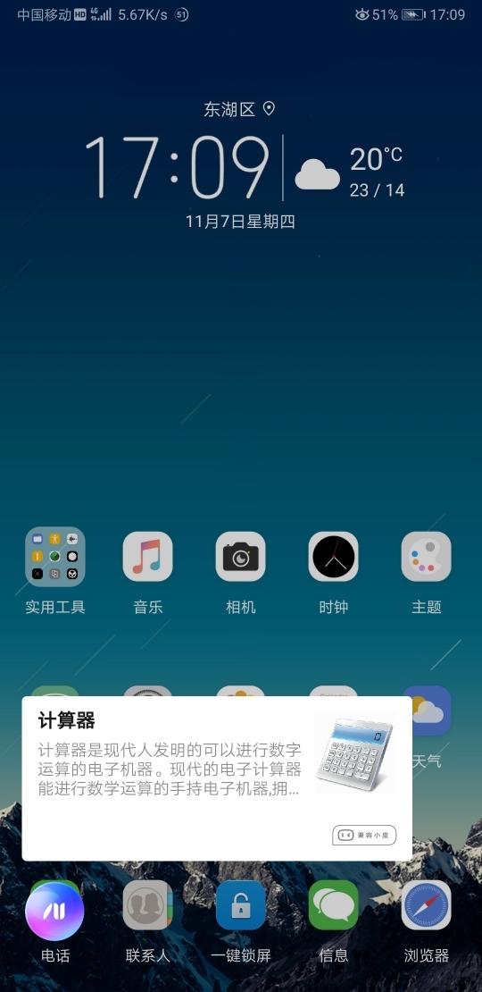 Screenshot_20191107_170941_com.huawei.android.launcher.jpg