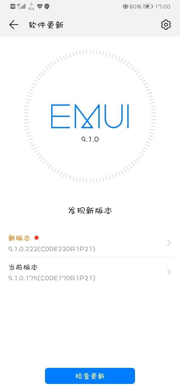 Screenshot_20191107_170043_com.huawei.android.hwouc.jpg