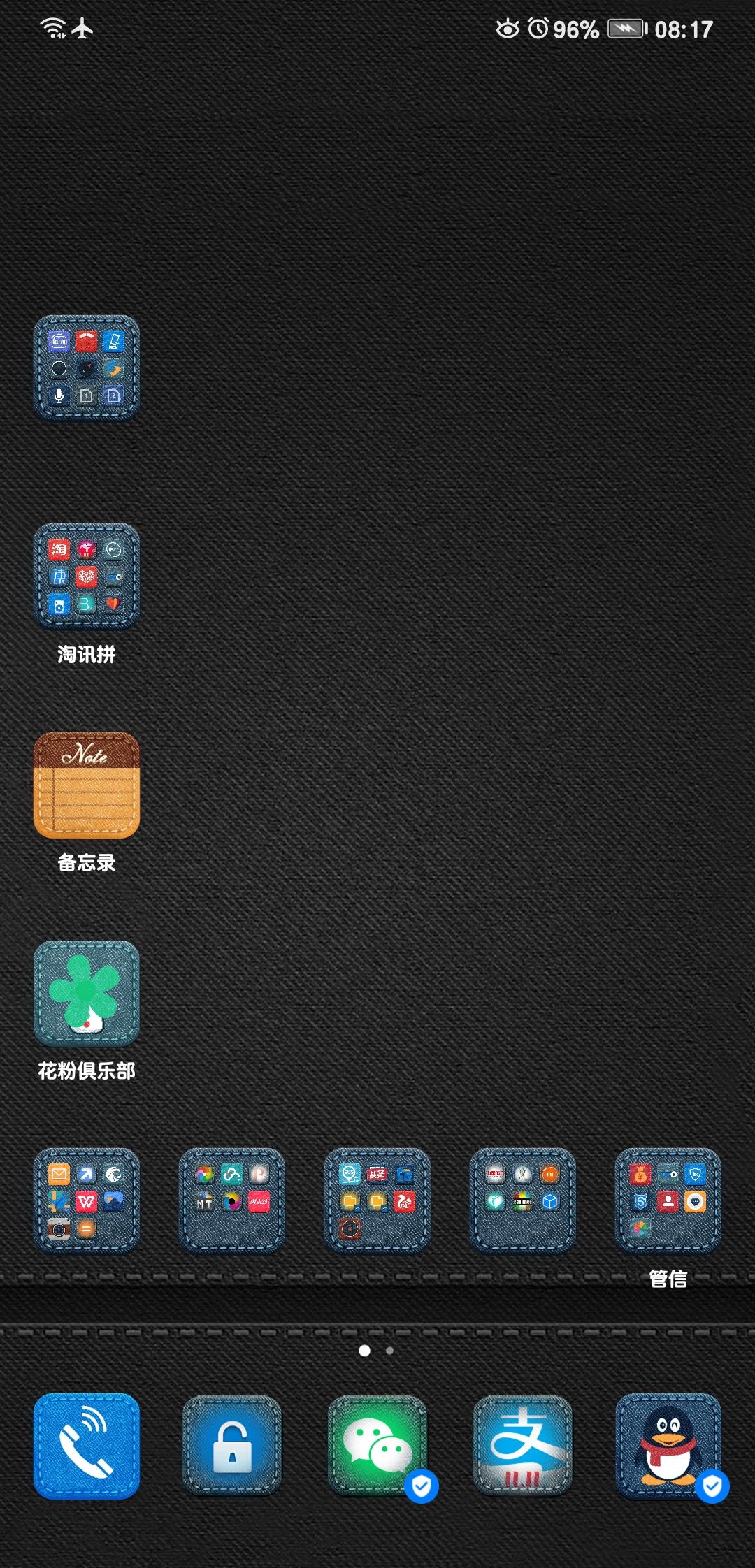 Screenshot_20191108_081730_com.huawei.android.launcher.jpg