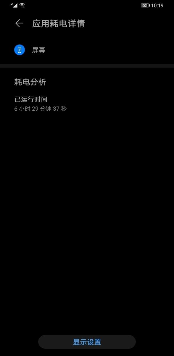 Screenshot_20191108_101930_com.huawei.systemmanager.jpg