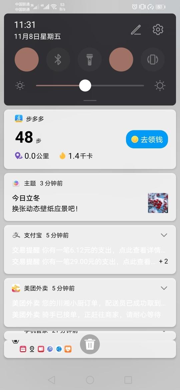 Screenshot_20191108_113119_com.huawei.fans.jpg