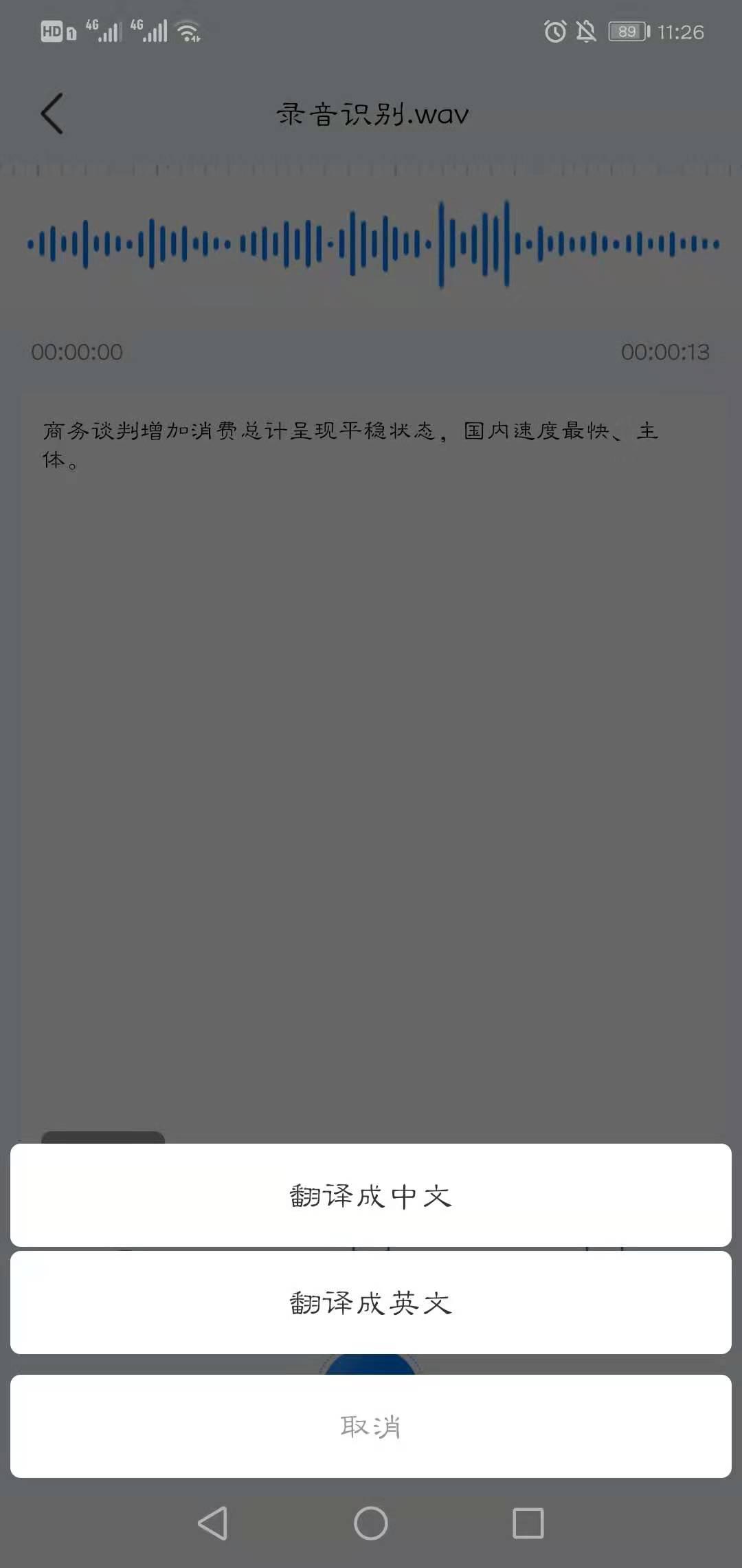 6-1音频识别翻译.jpg
