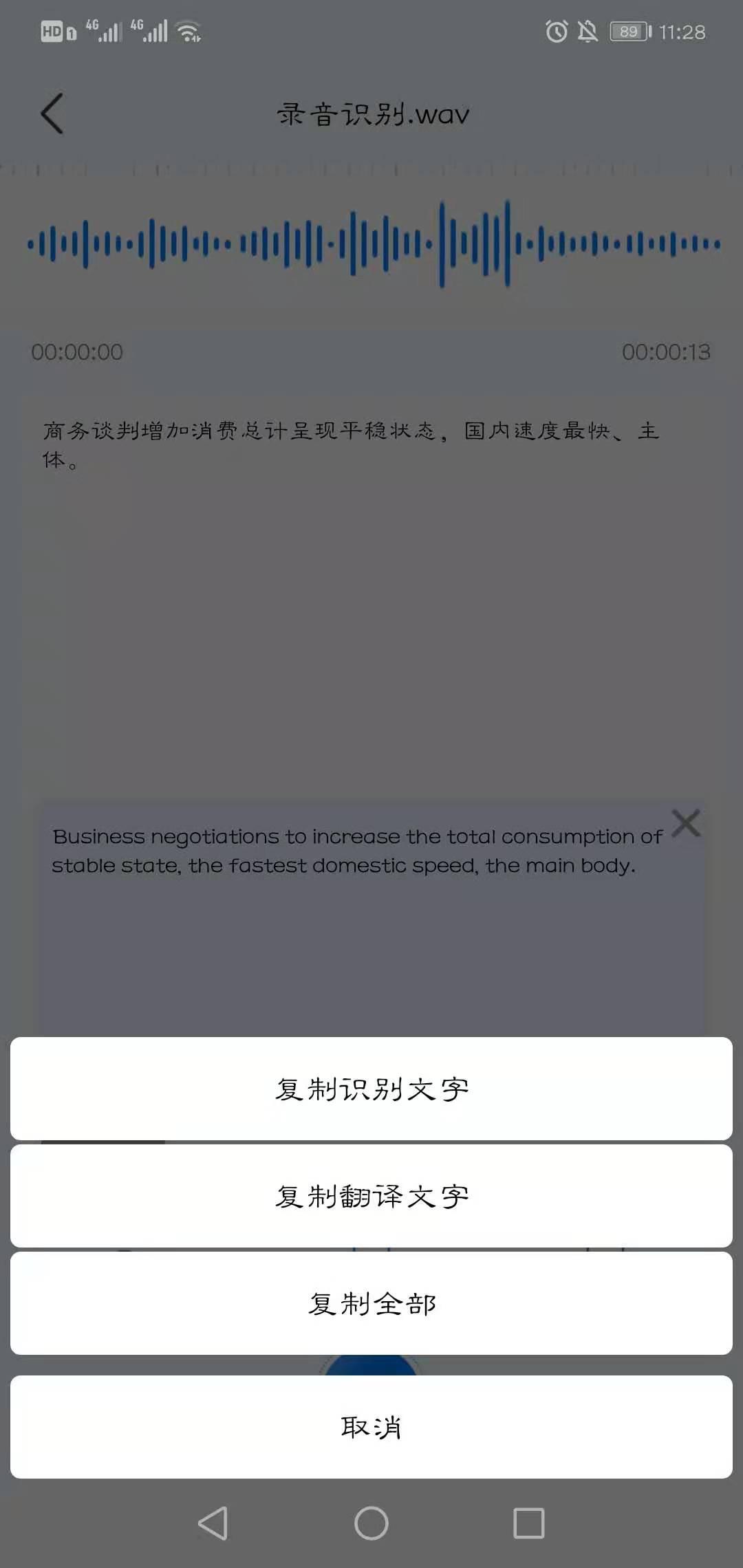 5.音频识别复制.jpg