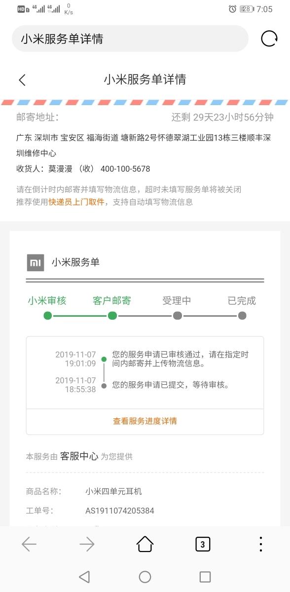 Screenshot_20191107_190522_com.huawei.browser.jpg