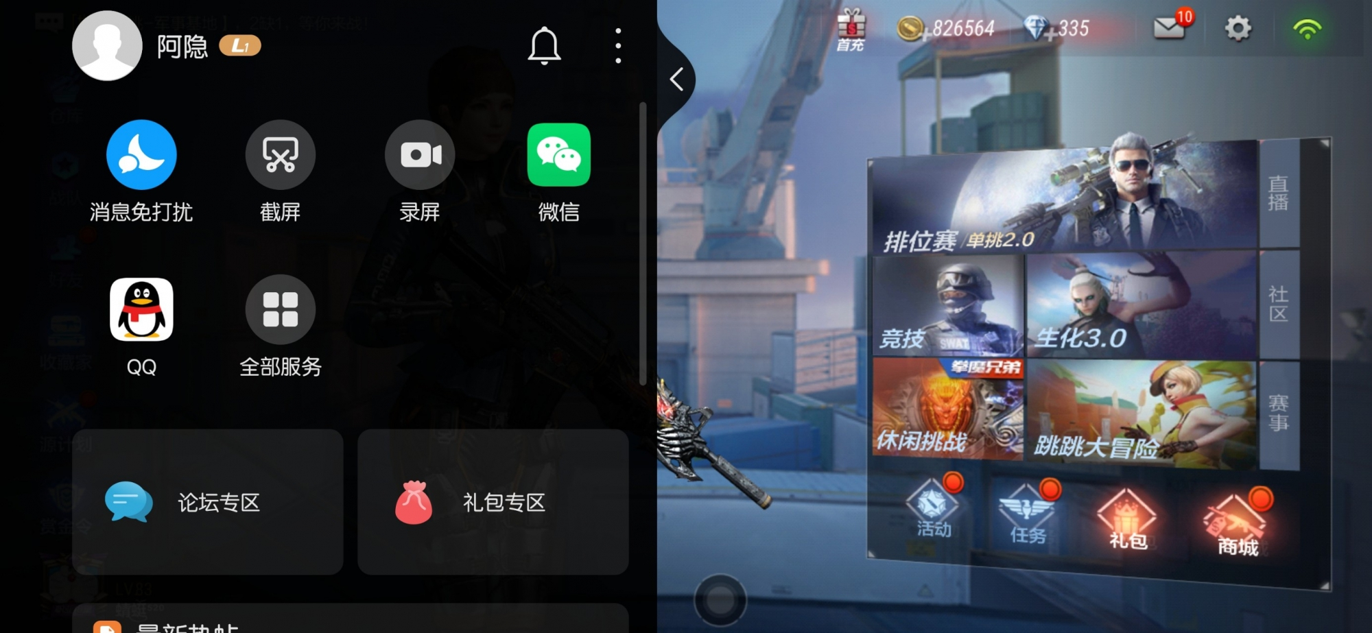Screenshot_20191108_185958_com.tencent.tmgp.cf.jpg
