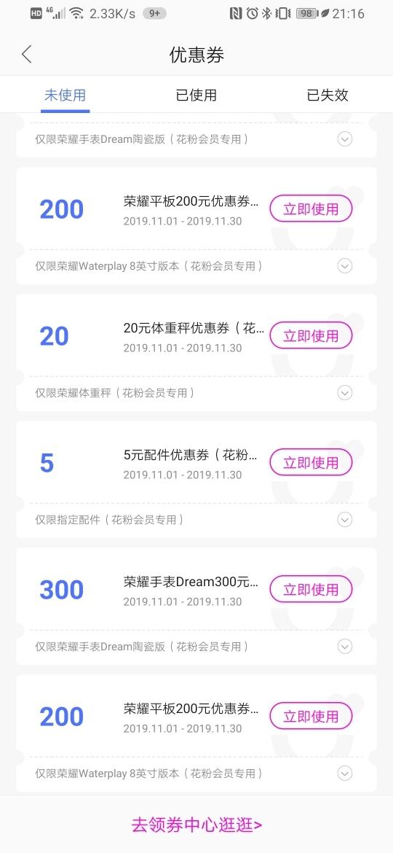 Screenshot_20191108_211644_cn.honor.qinxuan.jpg