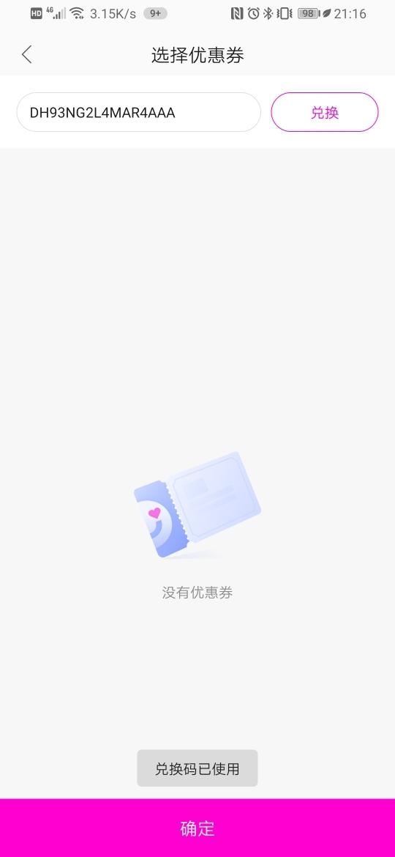 Screenshot_20191108_211626_cn.honor.qinxuan.jpg