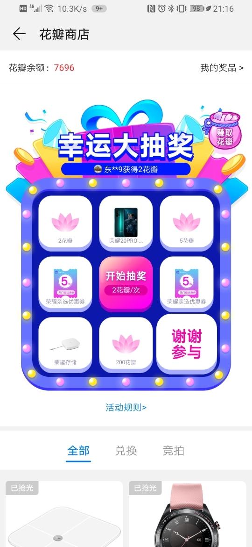 Screenshot_20191108_211652_com.huawei.fans.jpg
