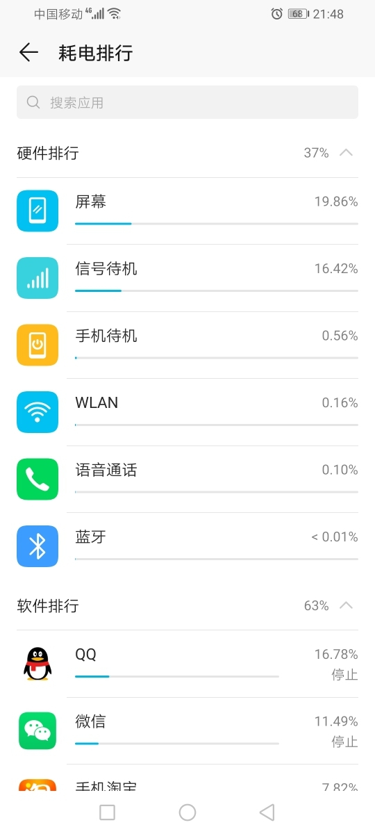 Screenshot_20191108_214845_com.huawei.systemmanager.jpg