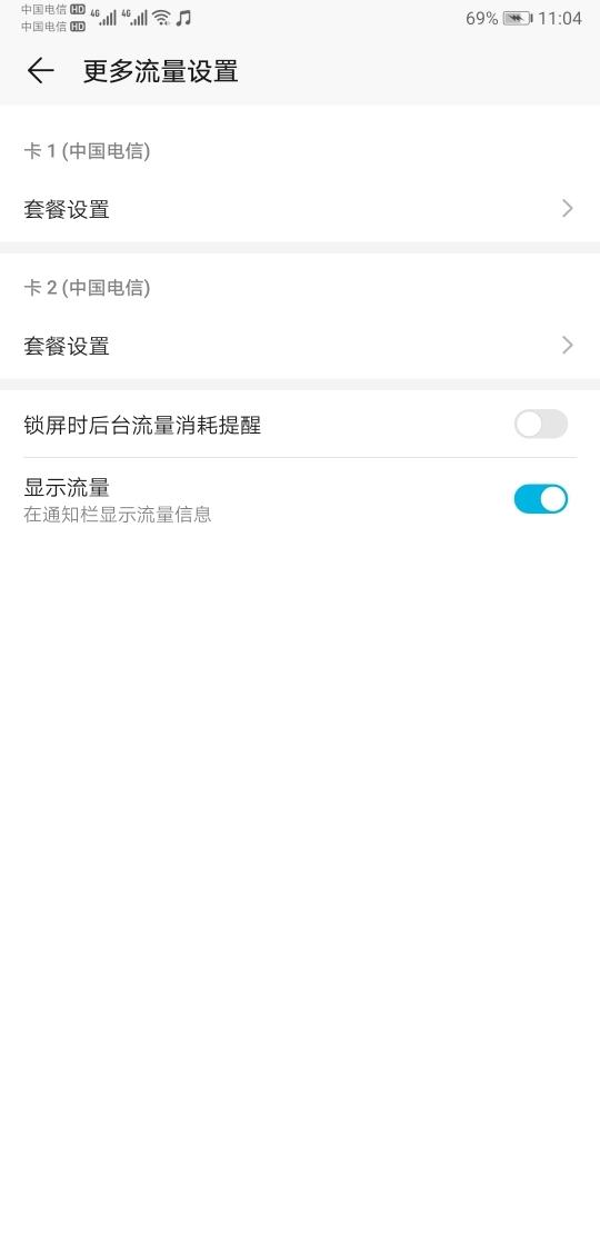 Screenshot_20191108_230424_com.huawei.systemmanager.jpg
