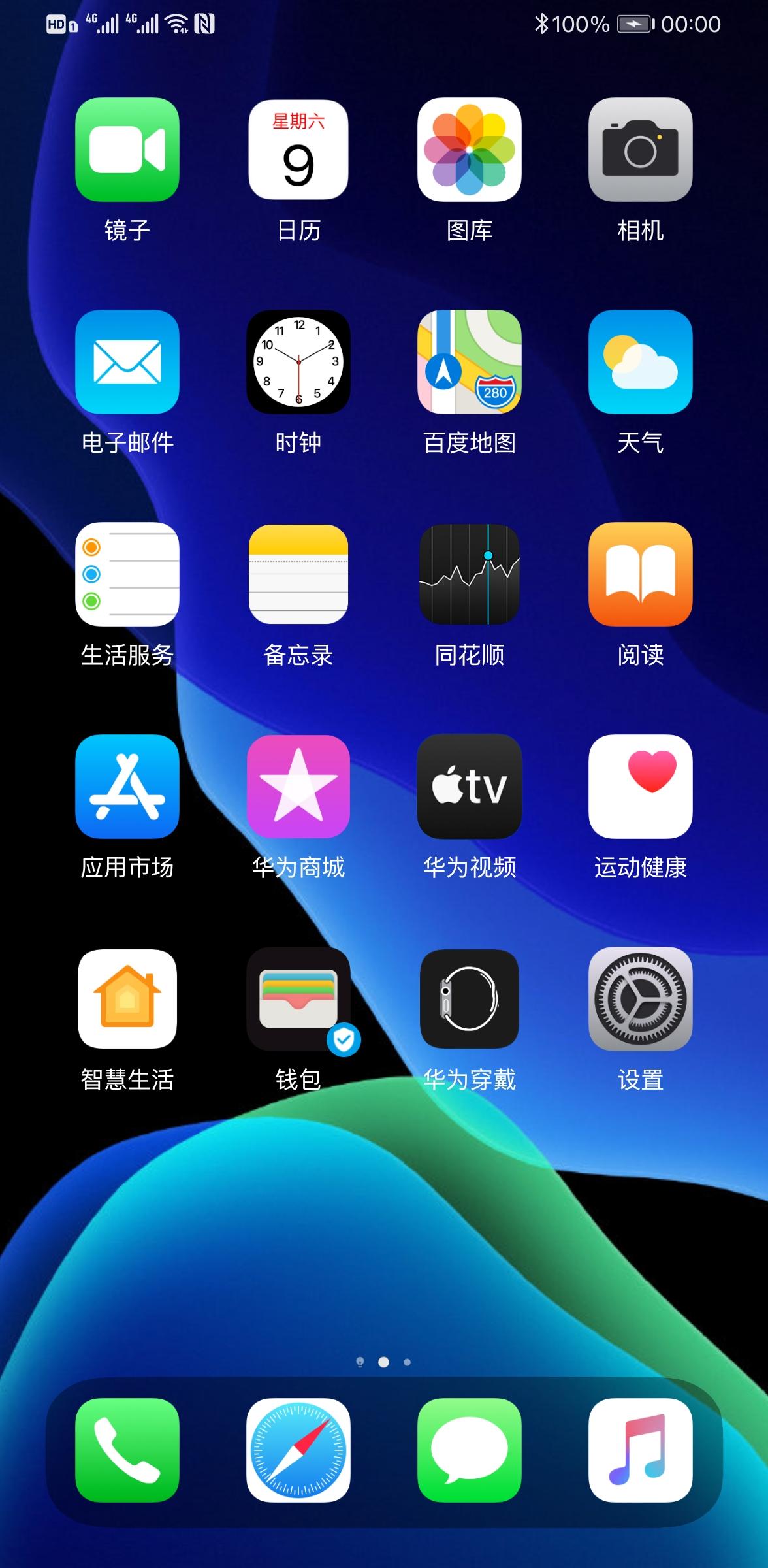 Screenshot_20191109_000037_com.huawei.android.launcher.jpg