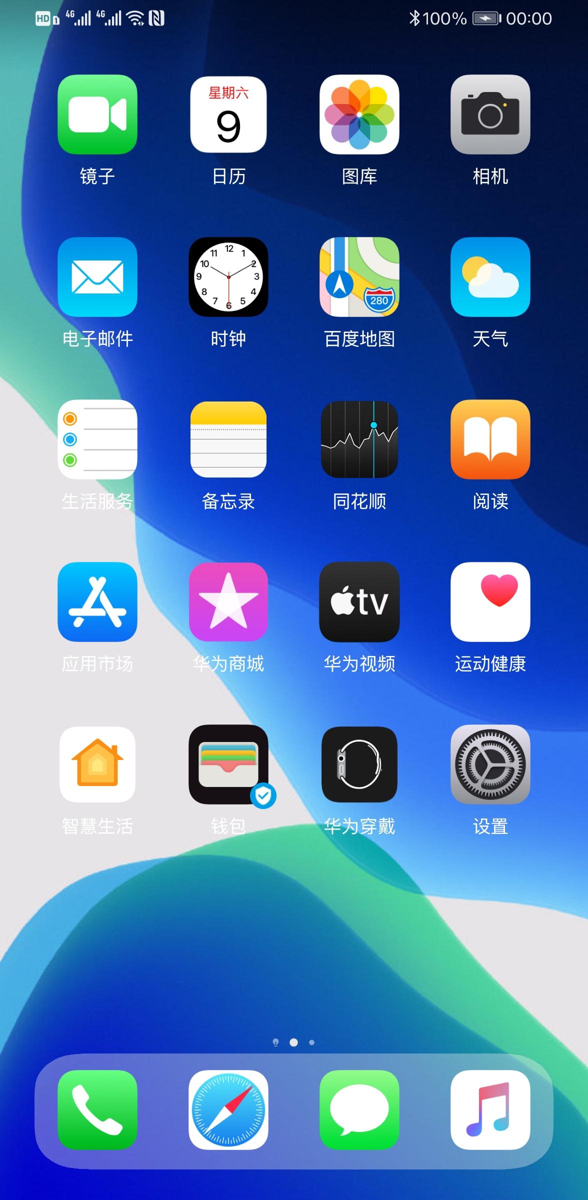 Screenshot_20191109_000014_com.huawei.android.launcher.jpg