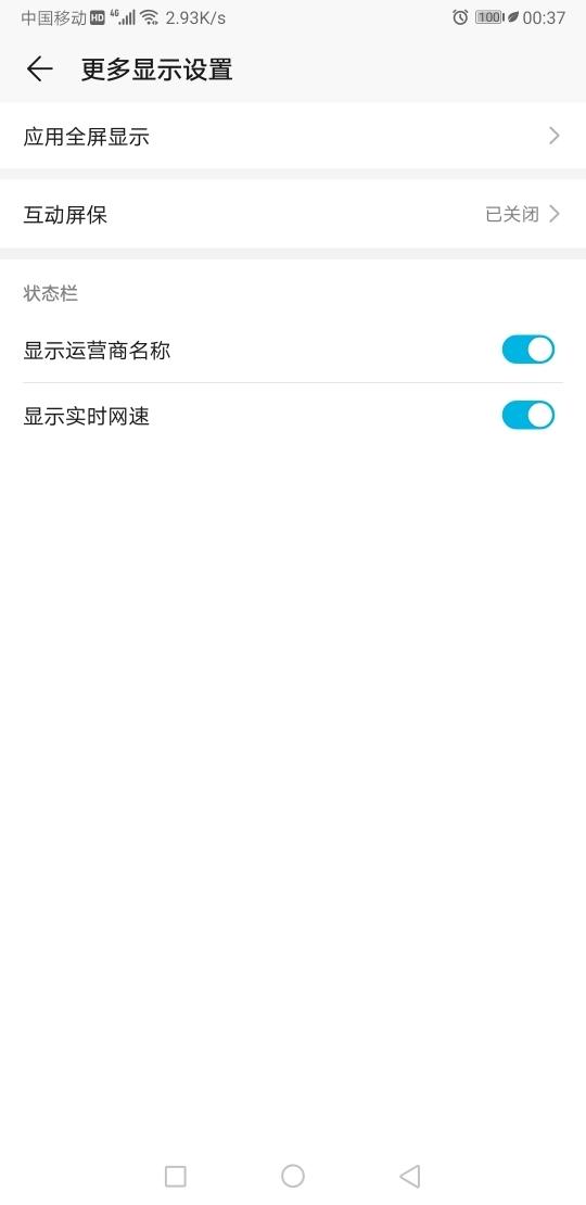Screenshot_20191109_003716_com.android.settings.jpg