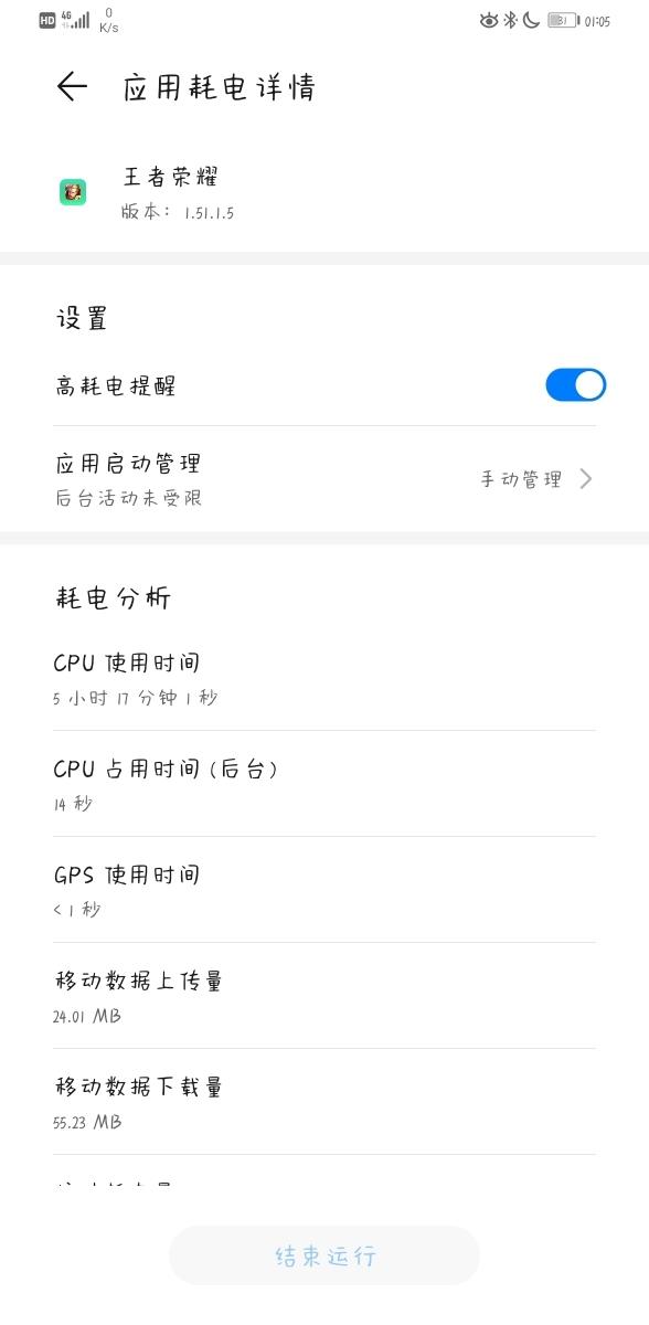 Screenshot_20191109_010546_com.huawei.systemmanager.jpg