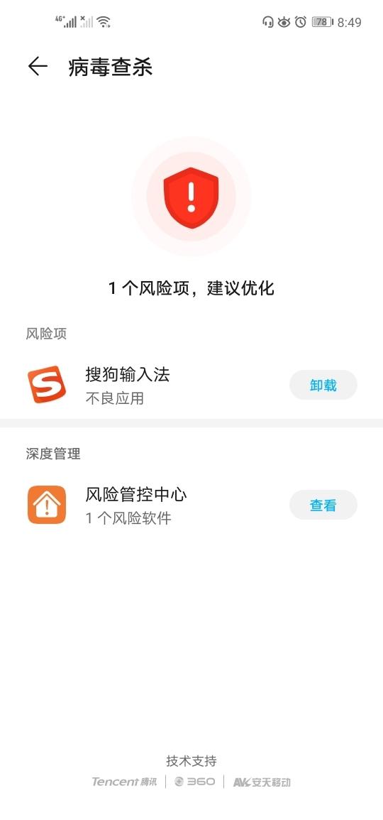 Screenshot_20191109_084941_com.huawei.systemmanager.jpg