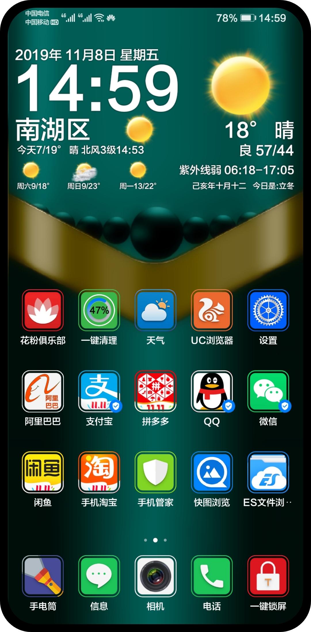 Screenshot_20191108_145934_com.huawei.android.launcher_1573199295745.jpg