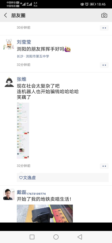 微信朋友圈界面下面显示黑杠.jpg