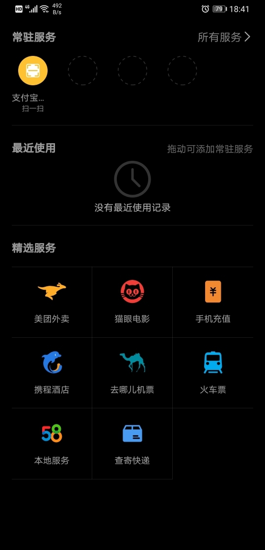 Screenshot_20191108_184149_com.huawei.intelligent.jpg