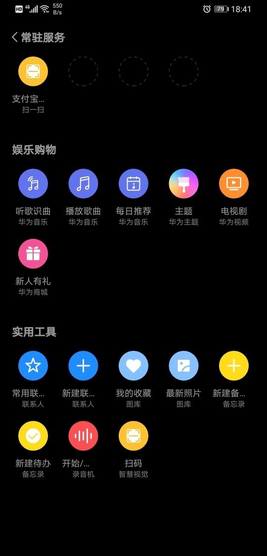 Screenshot_20191108_184154_com.huawei.intelligent.jpg