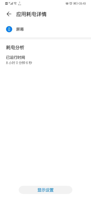 Screenshot_20191108_094922_com.huawei.systemmanager.jpg