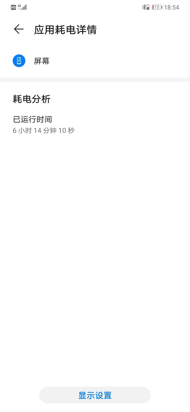 Screenshot_20191109_185449_com.huawei.systemmanager.jpg