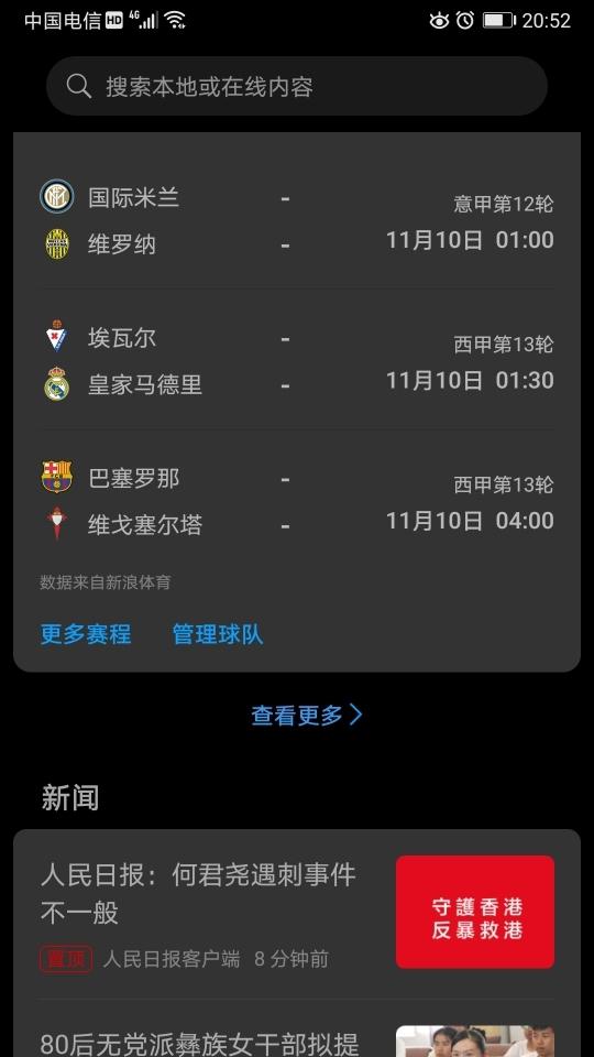 Screenshot_20191109_205209_com.huawei.android.launcher.jpg