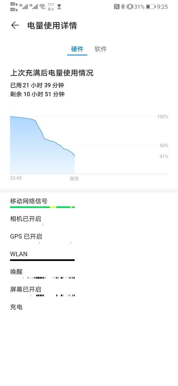 Screenshot_20191109_212501_com.huawei.systemmanager.jpg