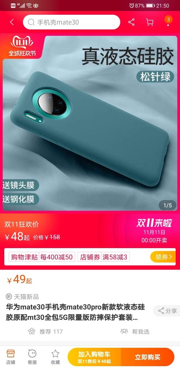 Screenshot_20191109_215009_com.taobao.taobao.jpg