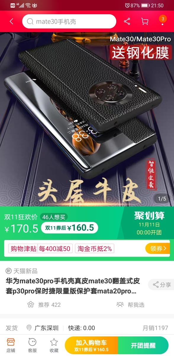 Screenshot_20191109_215033_com.taobao.taobao.jpg