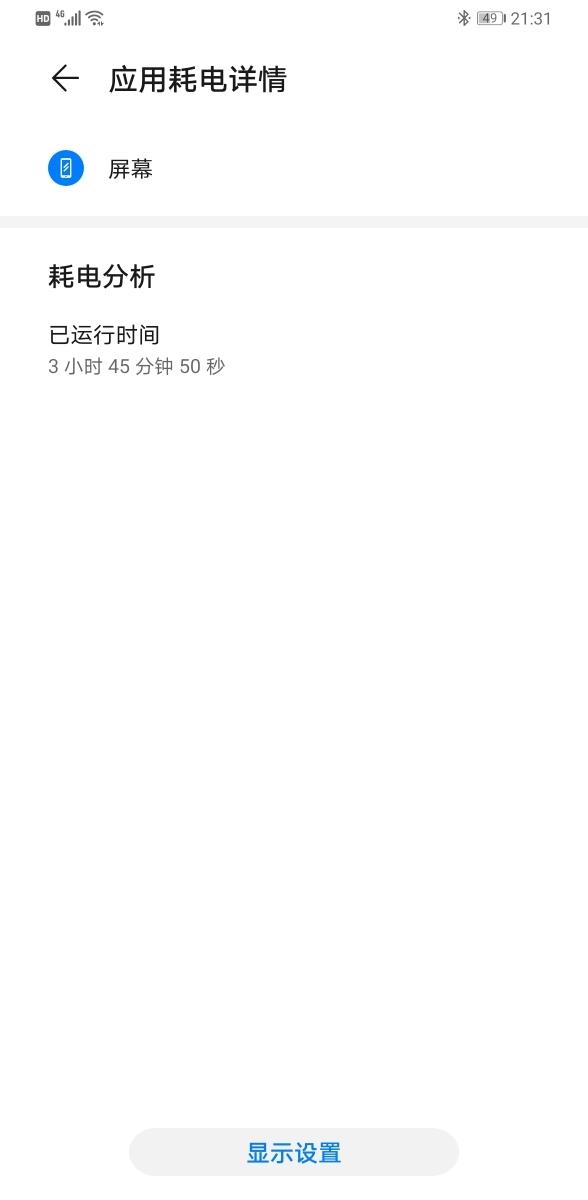 Screenshot_20191109_213113_com.huawei.systemmanager.jpg