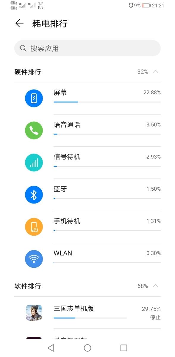 Screenshot_20191109_212152_com.huawei.systemmanager.jpg