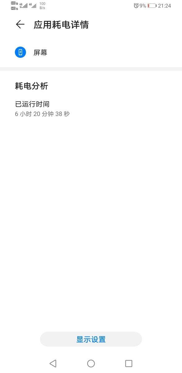 Screenshot_20191109_212414_com.huawei.systemmanager.jpg